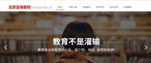 北京蓝海星程教育咨询有限公司